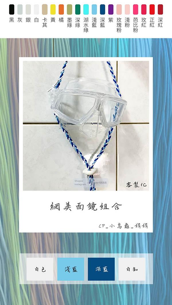 客製面鏡繩2
