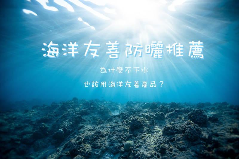 海洋友善防曬推薦