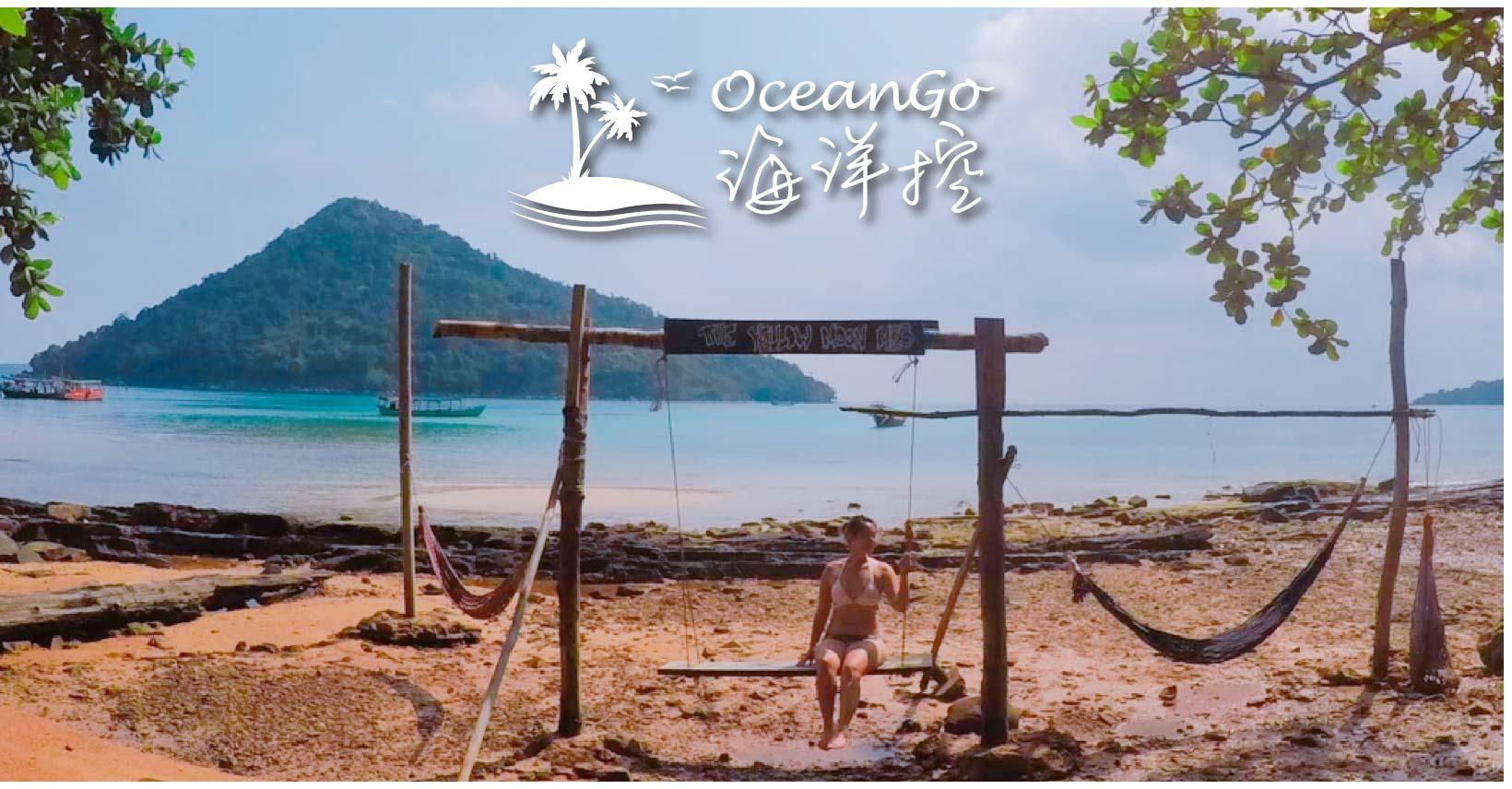 OceanGo 海洋控