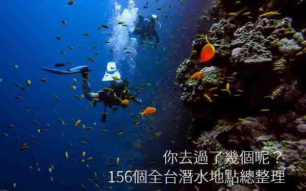 台灣潛水地點