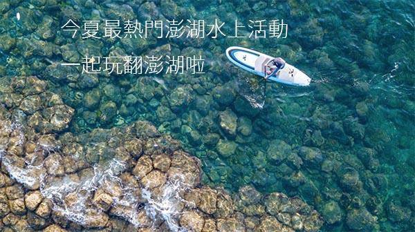澎湖 水上活動